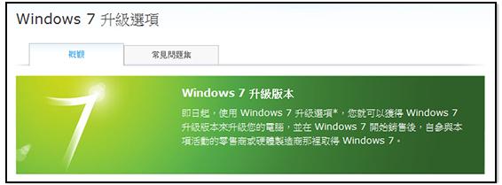 Windows 7 升級方案說明