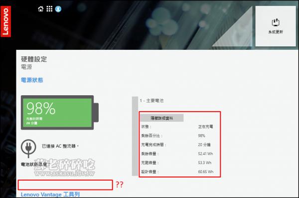 aska_LenovoVantage_Battery_Status