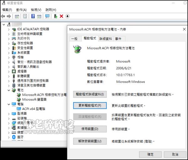 aska_X201_DevMgr_Battery