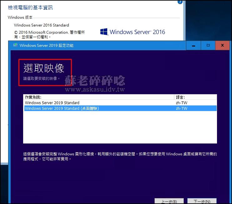 安裝Server 2019發生金鑰無法搭配的錯誤事件| 蘇老碎碎唸