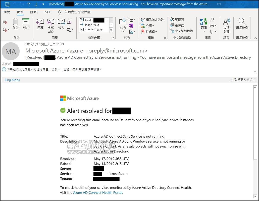 移除已不存在的Azure AD Connect主機異常警示通知| 蘇老碎碎唸